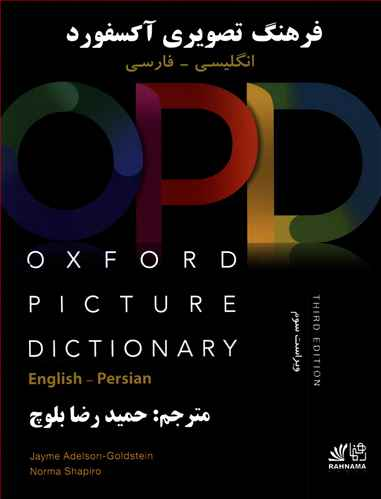 Oxford Picture Dictionary (انگلیسی فارسی)