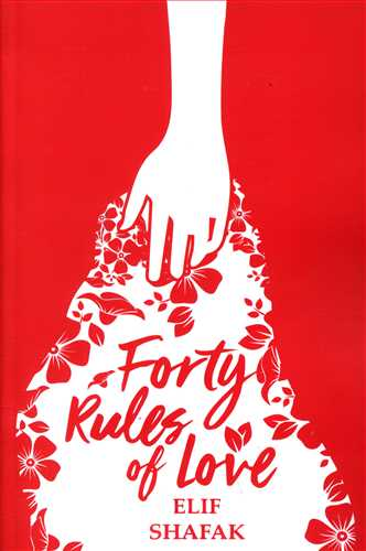 THE FORTY RULES OF LOVE (معیارعلم)